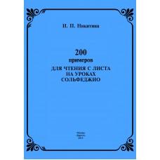 200 примеров для чтения с листа на уроках сольфеджио. Никитина И.П.