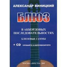 Блюз в аккордовых последовательностях + CD. А Виницкий