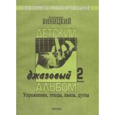 Детский джазовый альбом. 2 выпуск. А. Виницкий
