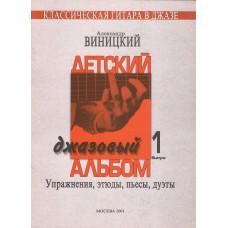 Детский джазовый альбом. 1 выпуск. А. Виницкий