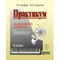 Практикум по музыкальной литературе 6 класс ДМШ и ДШИ + аудиоприложение (MP3)