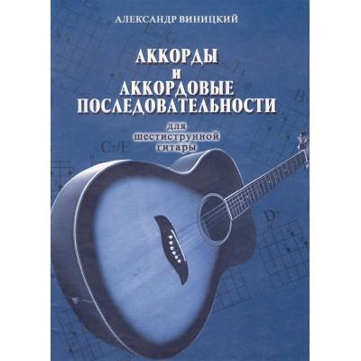Аккорды и аккордовые последовательности (для шестиструнной гитары) А. Виницкий