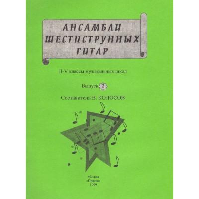 Ансамбли шестиструнных гитар. 2-5 классы ДМШ. В. Колосов