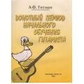 Донотный период начального обучения гитариста. Гитман А.Ф.