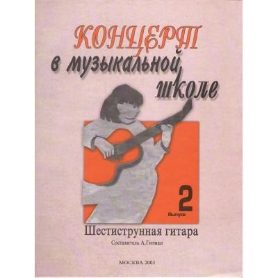 Концерт в музыкальной школе 2 выпуск. Гитман А.Ф.