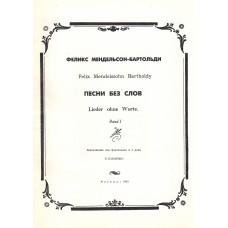 Феликс Мендельсон-Бартольди. Песни без слов. Переложения для фортепиано в 4 руки. В. Павленко