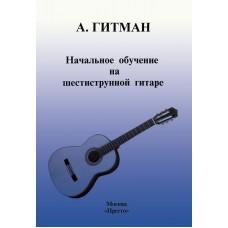 Начальное обучение на шестиструнной гитаре. Гитман А.Ф.