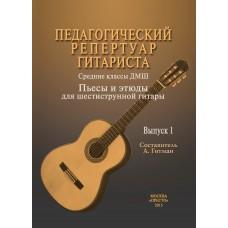 Педагогический репертуар гитариста. Средние классы ДМШ. Пьесы и этюды для шестиструнной гитары. Гитман А.Ф.