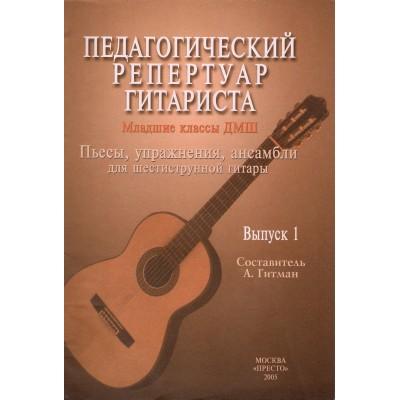 Педагогический репертуар гитариста. Младшие классы ДМШ. Пьесы, упражнения, ансамбли для шестиструнной гитары. Гитман А.Ф.