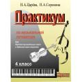 Практикум по музыкальной литературе (+MP3). 4 класс детских музыкальных школ и школ искусств. Царева Н.А., Сорокина Н.А.
