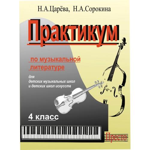 Гдз панова русская музыкальная литература
