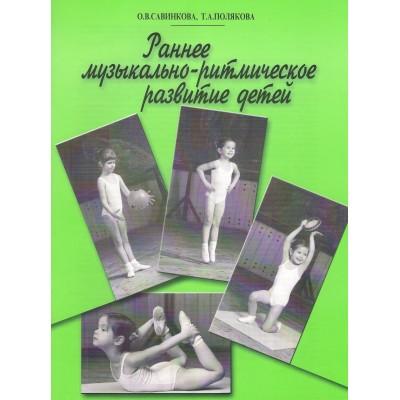 Раннее музыкально-ритмическое развитие детей. О.В. Савинкова, Т.А. Полякова