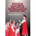 Русское народное музыкальное творчество. Хрестоматия. З. Яковлева