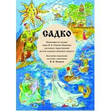 Садко. Композиция на музыку оперы Н.А. Римского-Корсакова для пения и представления  детьми младшего школьного возраста.