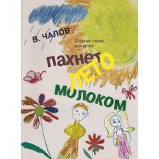 Сборник песен для детей. В. Чалов