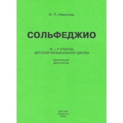 Сольфеджио 3-5 классы детской музыкальной школы. Одноголосие, двухголосие. Никитина И.П.