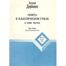 Сюита в классическом стиле в семи частях. Для баяна. Детская музыкальная школа. Е. Дербенко