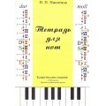 Тетрадь для нот. Теоретические задания 1-7 классы Детской музыкальной школы. Никитина И.П.