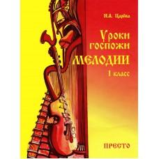 Уроки госпожи мелодии 1 класс + аудиоприложение (MP3). Царева Н.А.