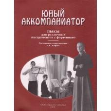 Юный аккомпаниатор. Пьесы для различных инструментов с фортепиано. Б.Р. Иофис
